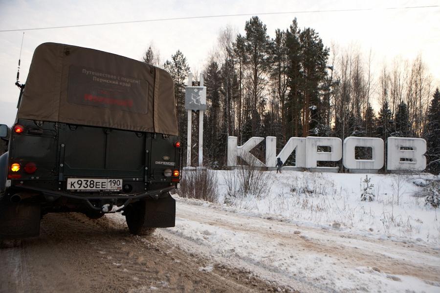 Не смотря на скромное расстояние, в Киров мы добрались на закате.