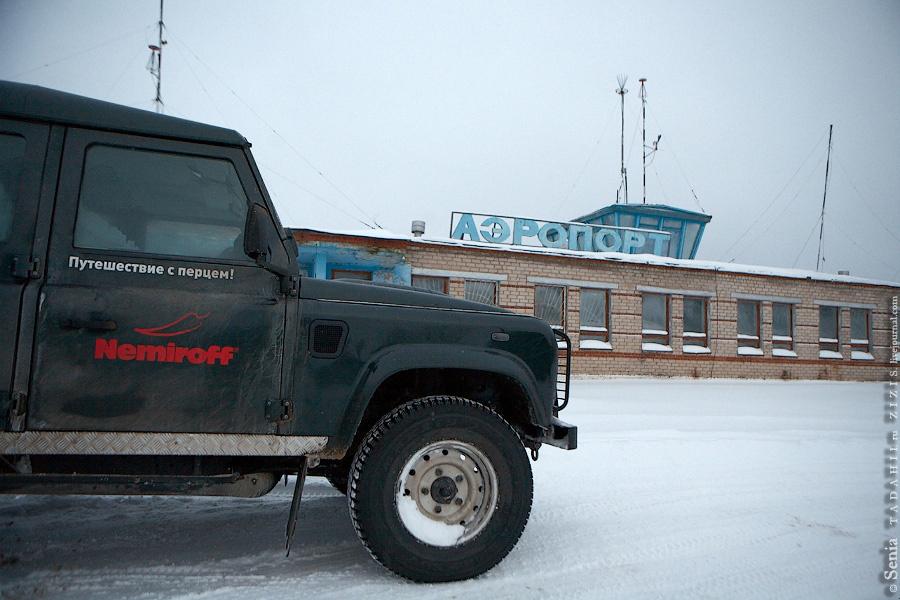 Первой точкой в Пермском крае оказался город Кудымкар и его аэропорт. Сейчас аэропорт не действует, просто завален снегом, но действует небольшая метеостанция на территории.