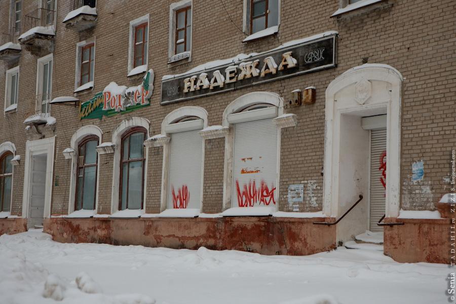 Из-за провала в 2007 был отселен целый квартал, 22 здания. Людям дали жилье в Усолье, а дома стоят закрытые, с отоплением и электричеством. Охраняются.