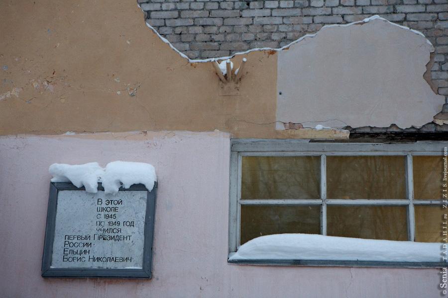 В городе есть школа, в которой в старших классах учился Борис Николаевич.