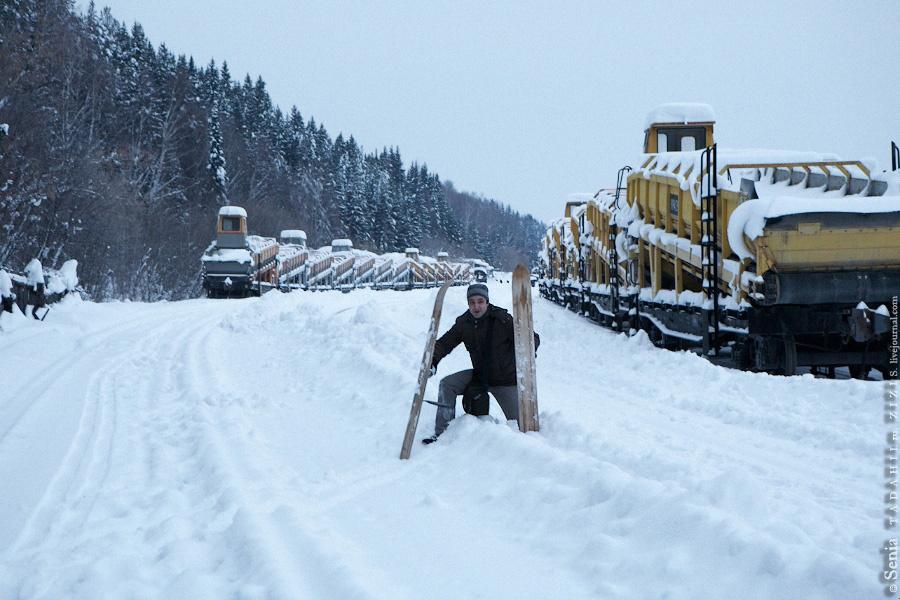 День начался в шестидесяти километрах южнее Кунгура с небольшой лыжной пробежки. Дело в том, что в этих местах нами были обнаружены залежи паровозов. На месте оказалось, что да, действительно, паровозы есть. Шесть совсем рядом и какое-то неизведанное количество стоит в лесу в тупике и охраняется волками. Мы выбрали доступные, взяли лыжи и, руководствуясь наставлениями работников жд, отмахали километров пять туда и обратно. На самом деле паровозы спрятались за конвеером на левом пути, но тогда мы еще этого не знали.
