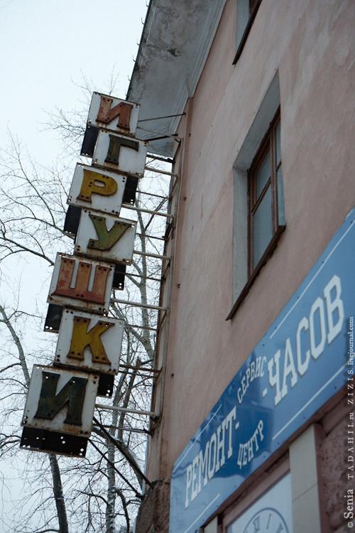 Во время небольшой прогулки по городу обнаруживались небольшие артефакты советских времен. Очень прикольные, но местами страшные.