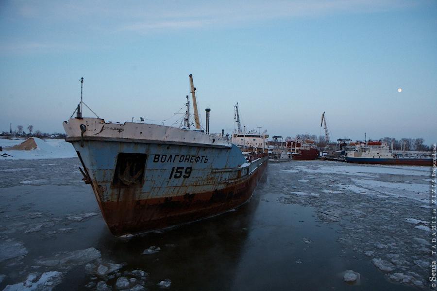 Навигация уже давно закрылась, на Волге стоит пятнадцатисантиметровый лед. Сегодня заключительный день, нефтяной танкер вымыт и с нашим участием перемещен на зимнюю стоянку.