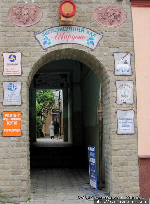 Вход во двор Дегустационного зала.