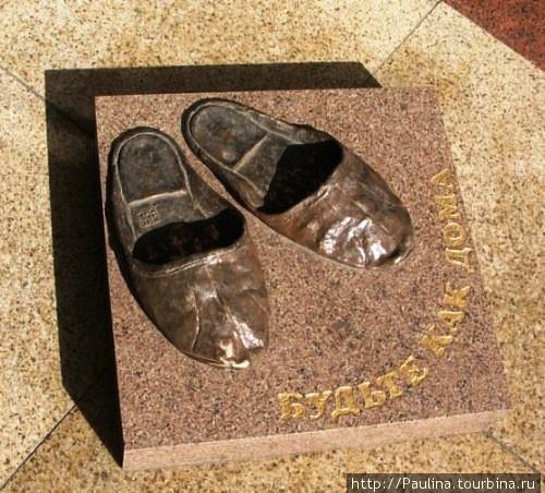 Тапочки — памятник гостеприимству