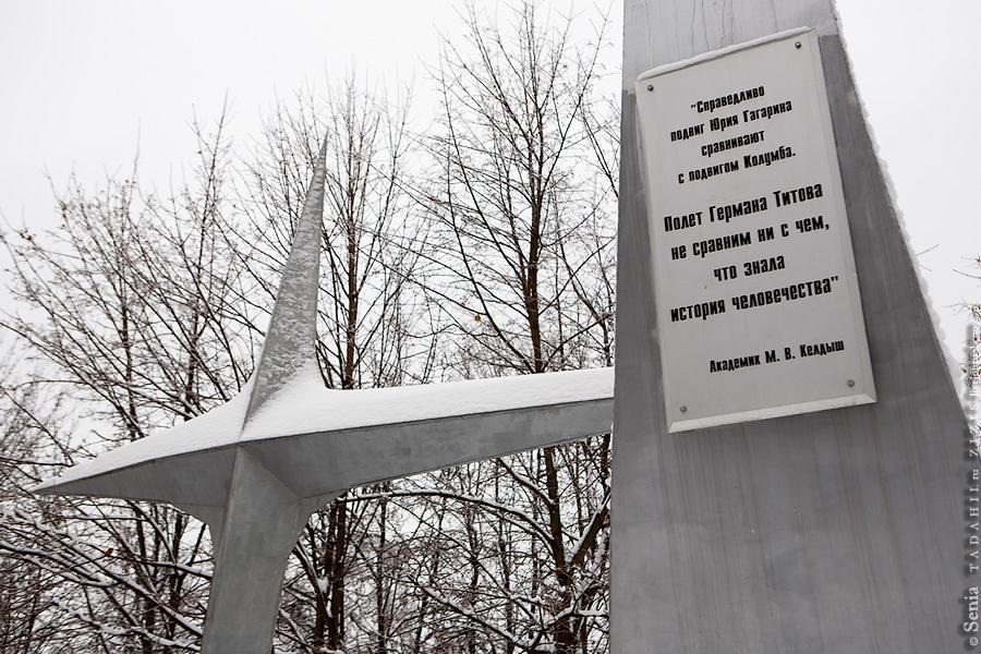 В сквере, само собой, стоит памятный камень «На этом месте будет установлен памятник космонавту Г.С. Титову». А чуть подальше сам памятник. Из-за своеобразной формы в народе назван открывашкой.