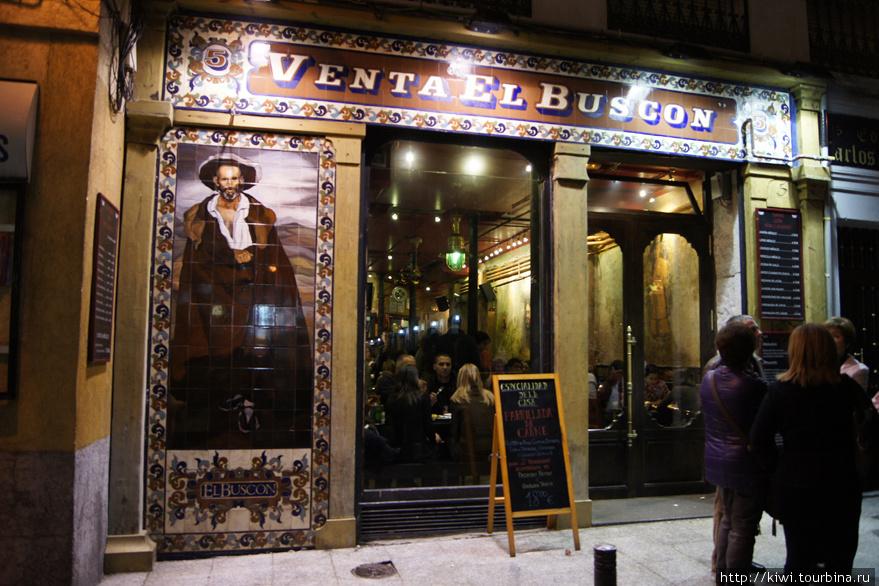 Ресторан El Buscon