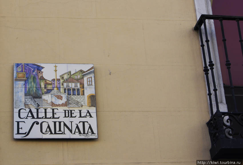 Названия улиц и площадей часто пишутся на плитке