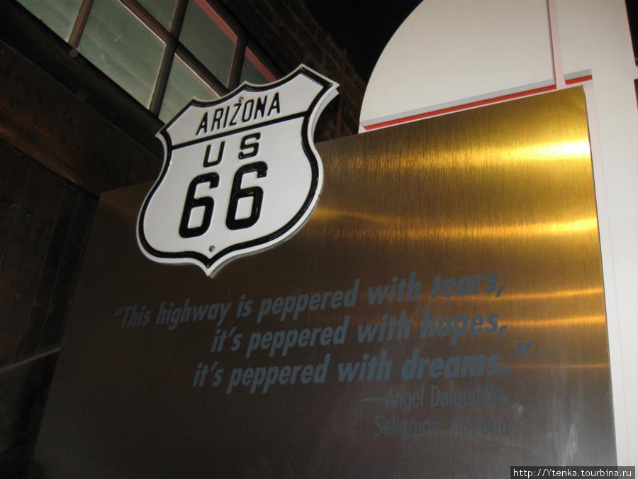 В центре для посетителей (Visitor Centre) можно ознакомится с историей трассы 66.