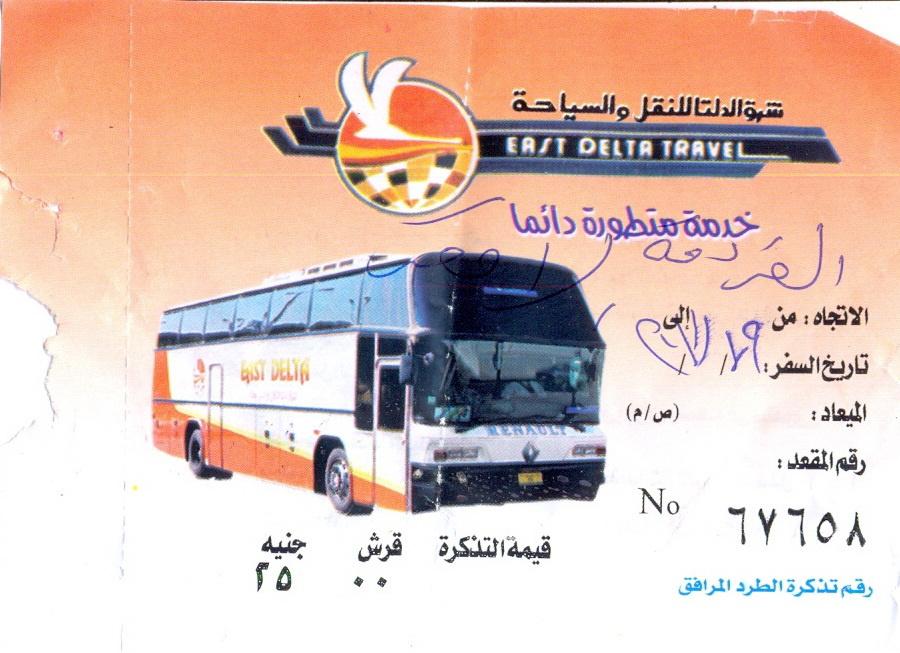 Билет Upper Egypt