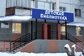 Детская библиотека в Сургуте