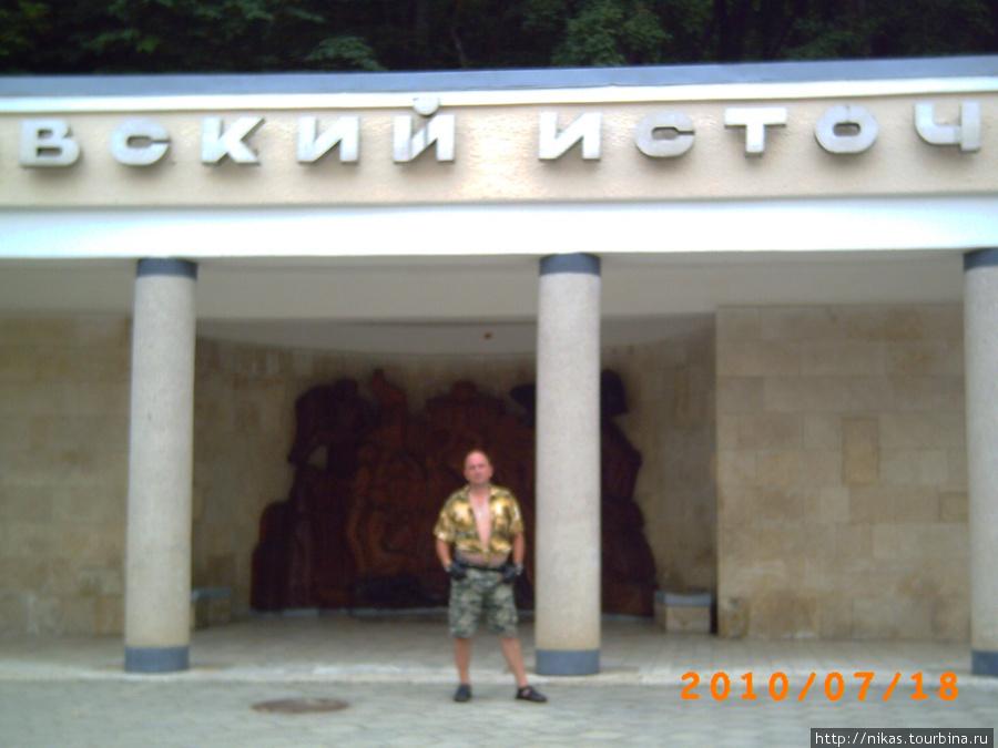 В парке Железноводска, Славяновский источник.