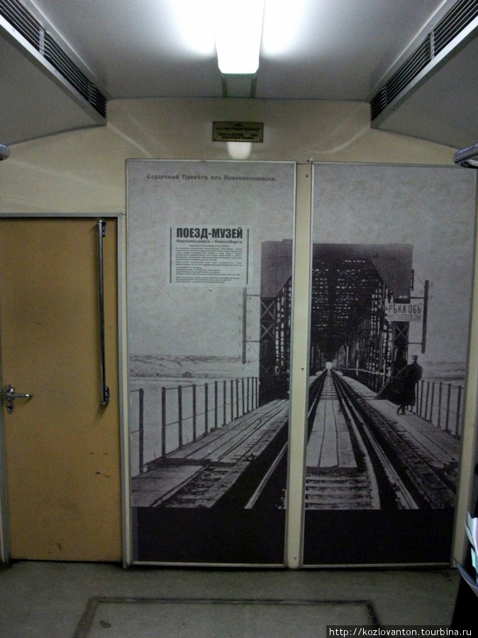 Экспозиция первого зала-вагона посвящена истории возникновения Новониколаевска-Новосибирска.