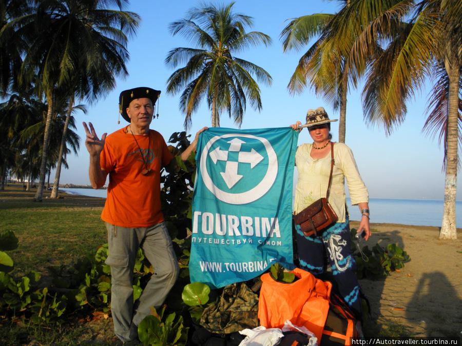 Puerto la Kruz.  So znamenem Turbini´- smelo po vsemu svetu.