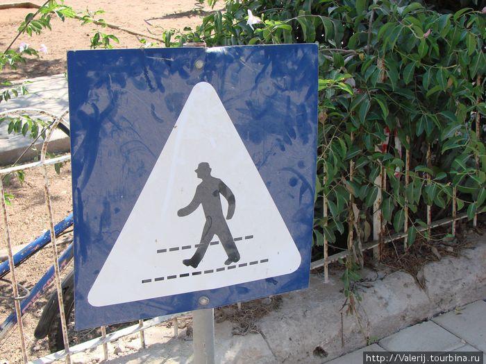 Знак перехода пешеходов