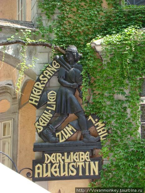 Августин, перед самым старым рестораном Вены — Грихенбайзелем