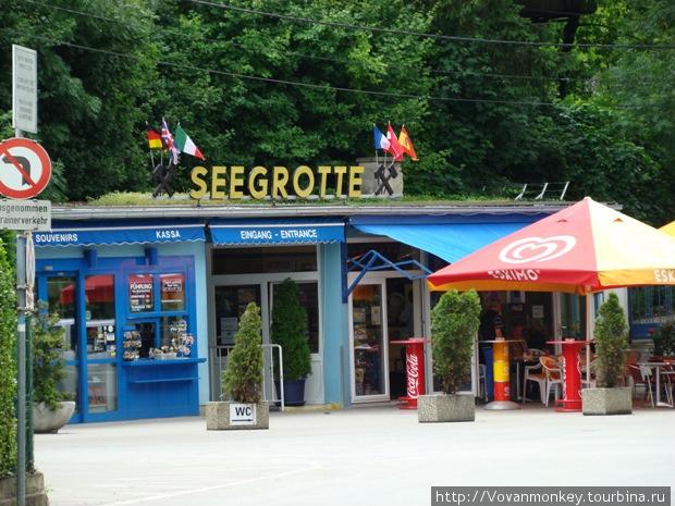 Seegrotte — подземное озеро