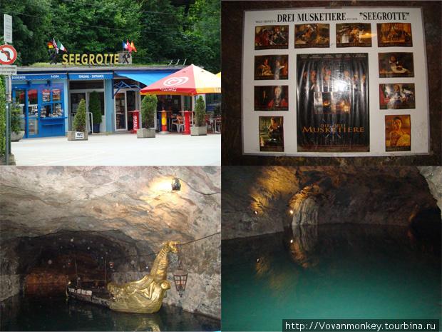 Seegrotte — подземное озеро. Коллаж.