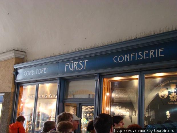 Магазин Пауля Фюрста