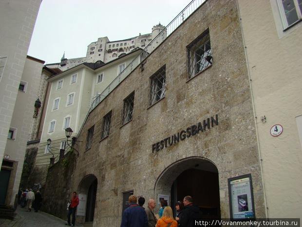 Хоэнзальцбург, вход на фуникулёр