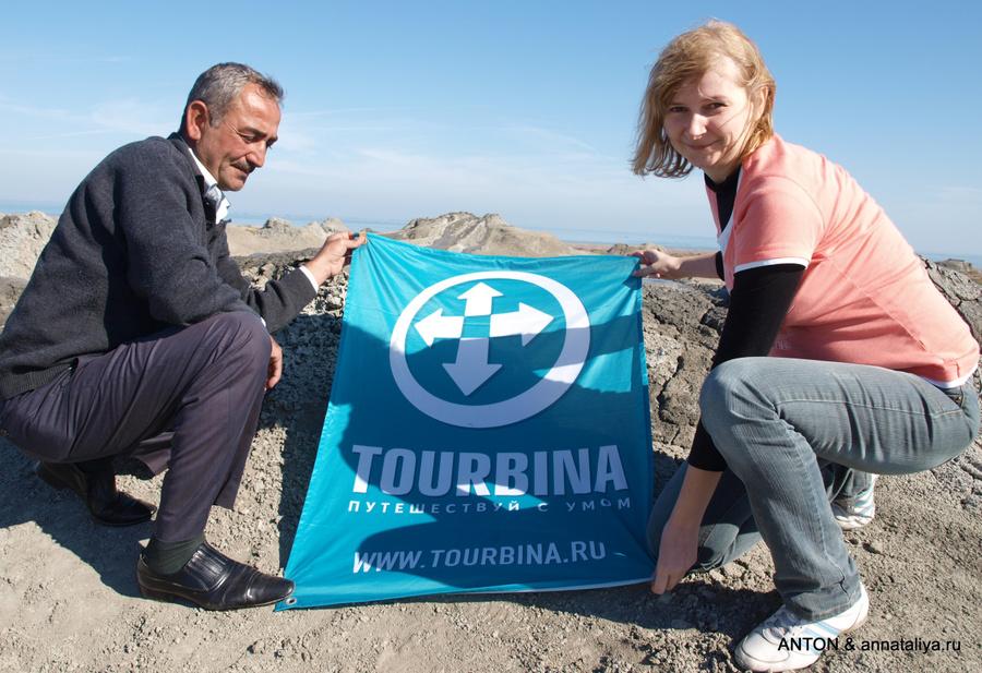 Мы с нашим водителем и с флагом Турбины на грязевых вулканах Алята