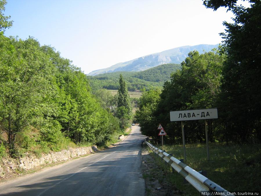 Это вообще то название села Лаванда,  переименованное остряками. По этой дороге можно доехать или дойти  прямо к конному клубу.