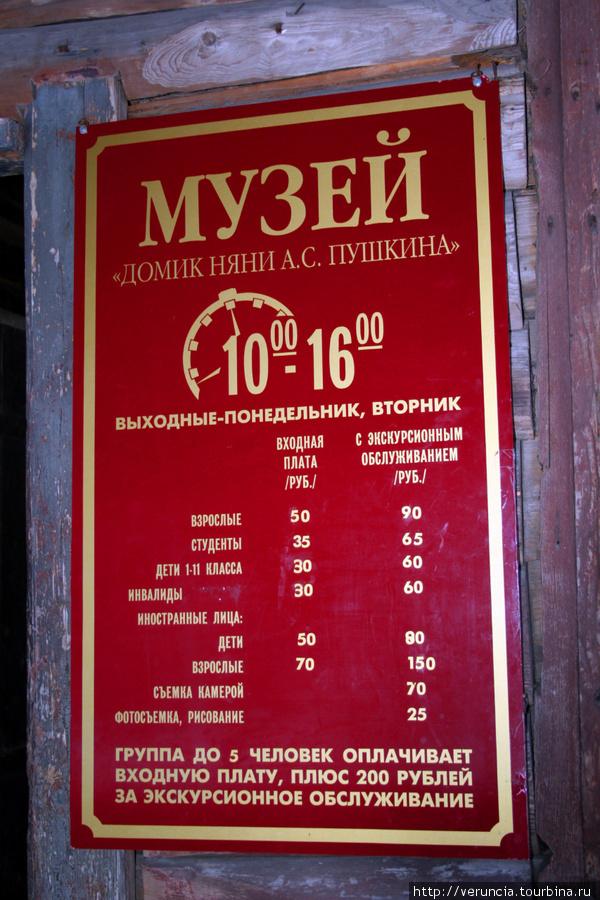 Расписание работы музея.