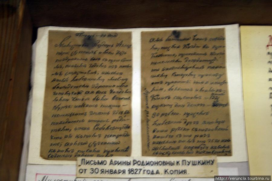 Письмо няни к Пушкину.