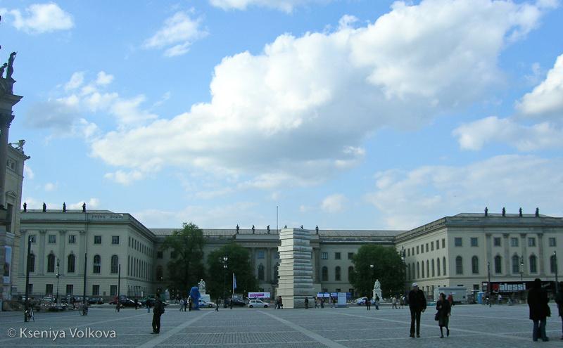 Берлинский университет им