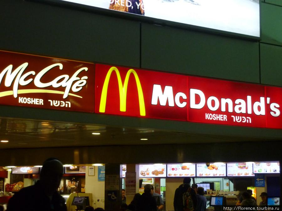 Кошерный Макдональдс в аэропорту