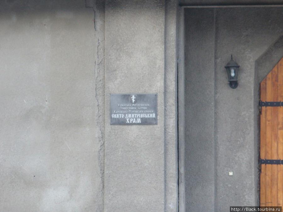 Табличка на том здании, где расположен Свято-Дмитриевский православный кахетично-пасторский центр