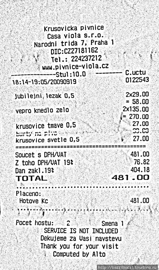 Вот нашёл чек (на 2 персоны) — выкладываю!Цены актуальны на конец сентября 2009 года и вряд ли сильно изменились...Для такого сытного обеда мне кажется неплохо!