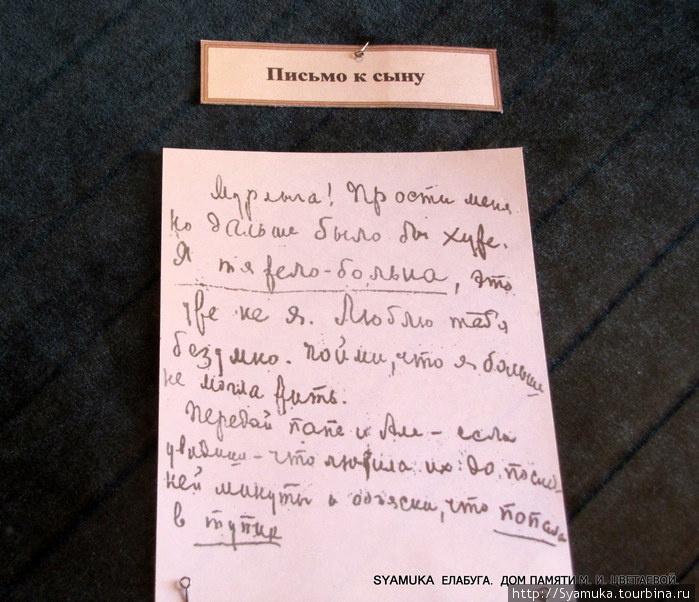 son letter