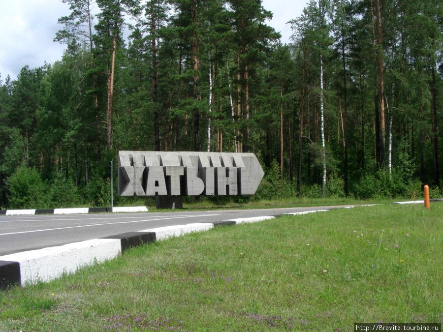 Указатель на мемориальный комплекс