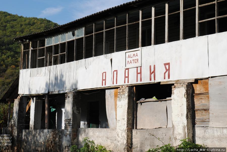 Старая школа в Бикар ( Аlma Mater Алания)