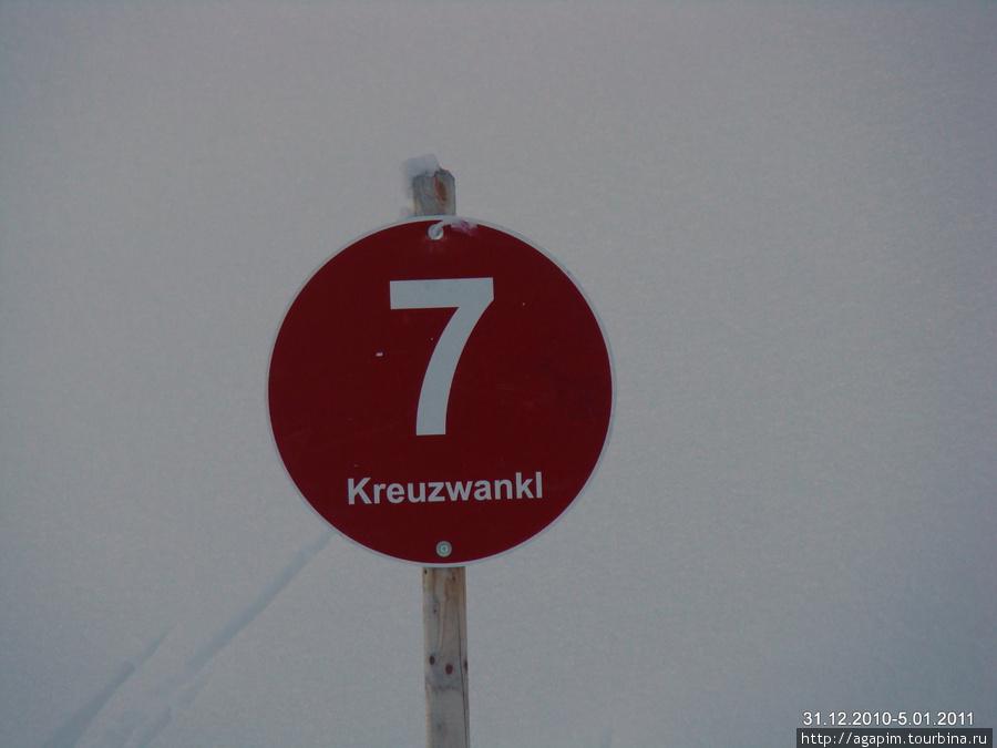 Трасса №7 вдоль подъёмника