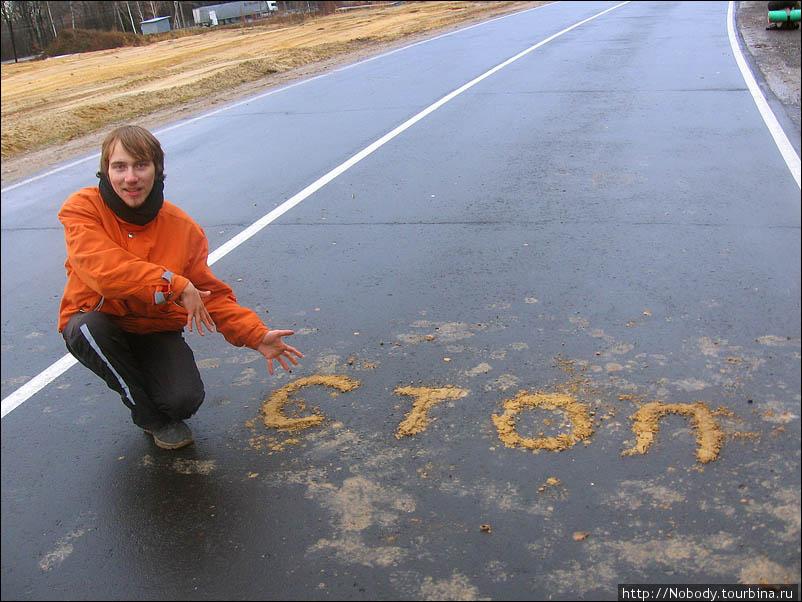20 км до границы с Украиной. Творим ерунду, чтобы не скучно было. Машин нет, поэтому ничто не мешает писать песком на дороге=))