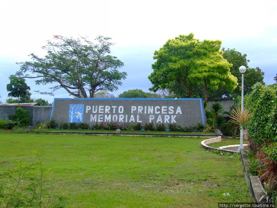 Мемориал Парк Пуэрто Принцесса сити