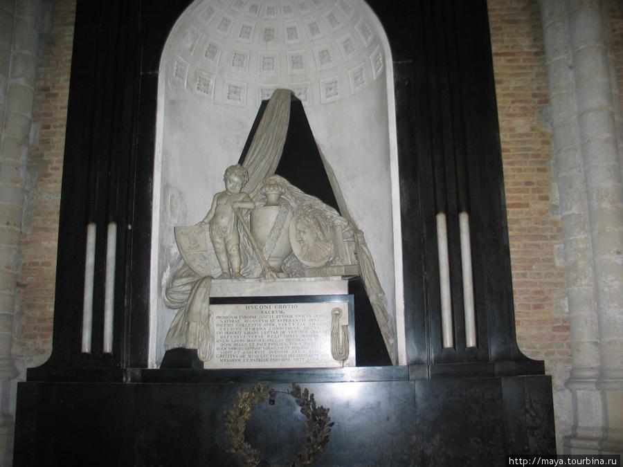 гробница поэта-философа Гроция.