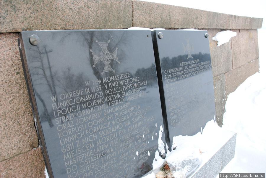 Мемориальная доска в память о погибших поляках