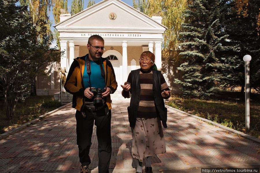 Паша Косенко и директор музея Мамбетова Джумакан Мамбетовна