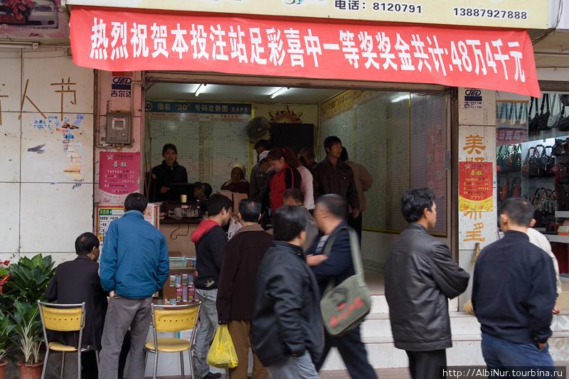 Лотерея — важное массовое увлечение китайцев. Лотерейные кассы есть во всех населённых пунктах, а обочины дорог по утрам усеяны невыигравшими лотерейными билетами.