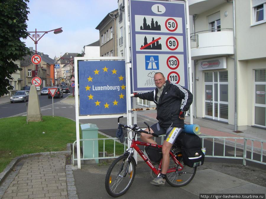 Границу Германия-Люксембург в этот день мы пересекали много раз