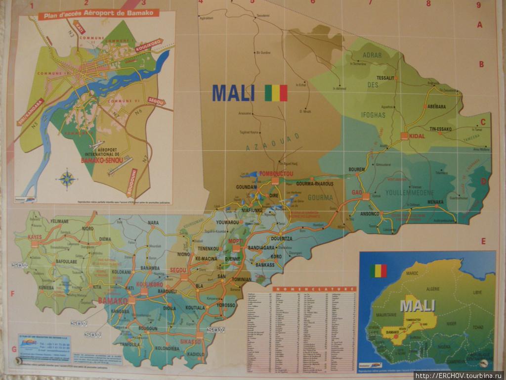 Мали где находятся
