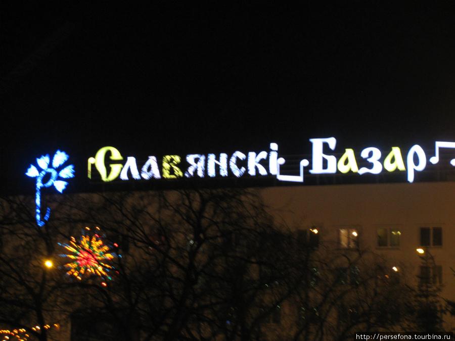 Славянский базар-международный фестиваль искусств. Свою историю «Славянский базар» начал 18 июля 1992 года. Его создателями были три государства — Белоруссия, Россия и Украина. В первый год организаторы преследовали скромные цели: ознакомить витебского зрителя с песенным творчеством славянских стран. Интерес к первому «базару» был крайне велик, что позволило стать фестивалю ежегодным. С 1995 года «Славянский базар» стал называться «Международным фестивалем искусств» Логотипом фестиваля является стилизованное под ноту изображение цветка василька ,расположенное на нотном стане.
