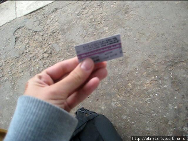 так выглядит билет на поезд