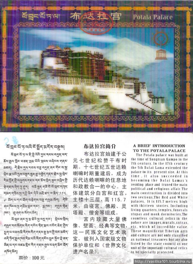 Входной билет в Поталу, цена — 100 юаней