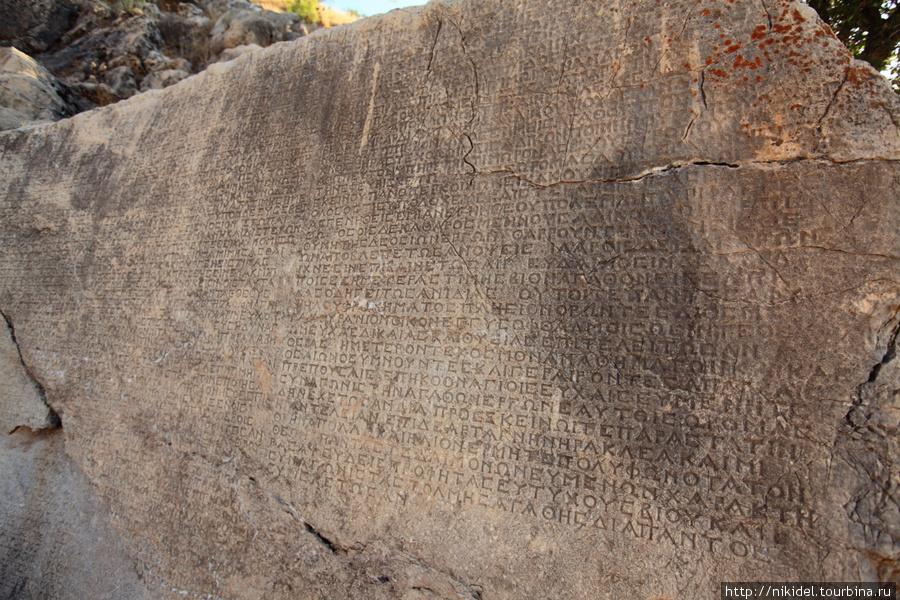 стелла с письменами над подземным ходом в Арсамии