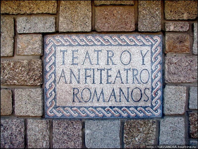 Римский театр Мериды Мерида, Испания
