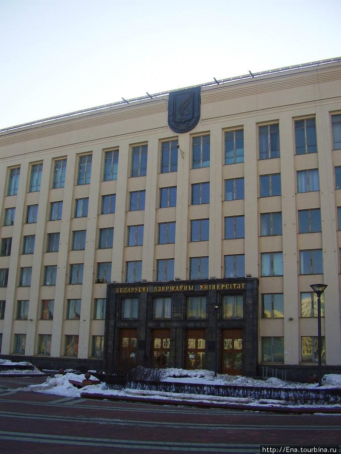 Минск. Университет